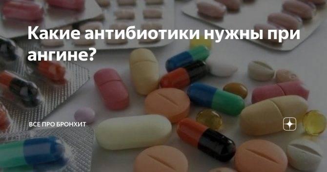 3 основные группы антибиотиков для лечения ангины. О критериях выбора лечения рассказывает педиатр