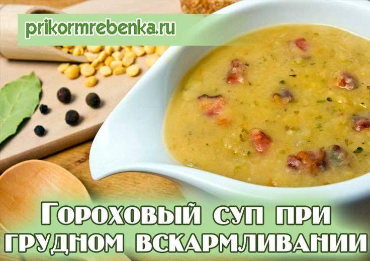 Можно ли гороховый суп при кормлении грудью
