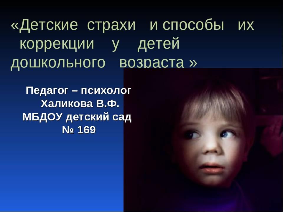Детские страхи у детей дошкольного возраста