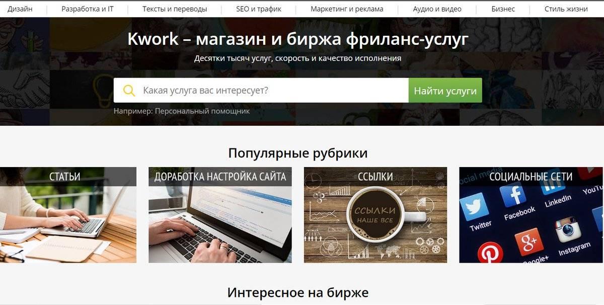 Биржа kwork.ru: как зарабатывать на фрилансе по 500 рублей + отзывы и аналоги