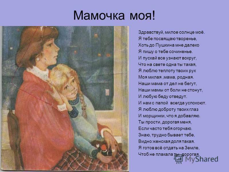 Добрые истории для детей - сказка для тех, кто не слушается маму и папу