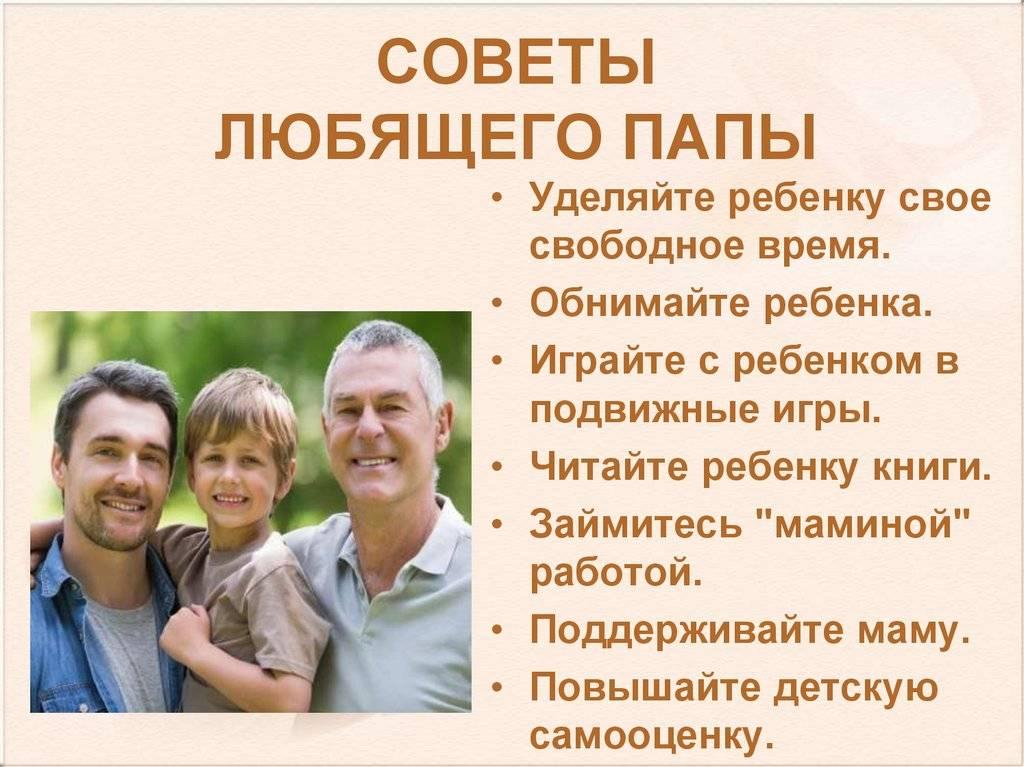 Отношения папы и малыша