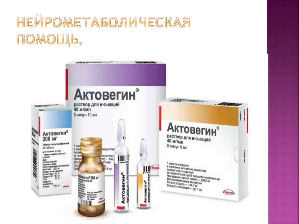 Актовегин: инструкция по применению (таблетки и ампулы)