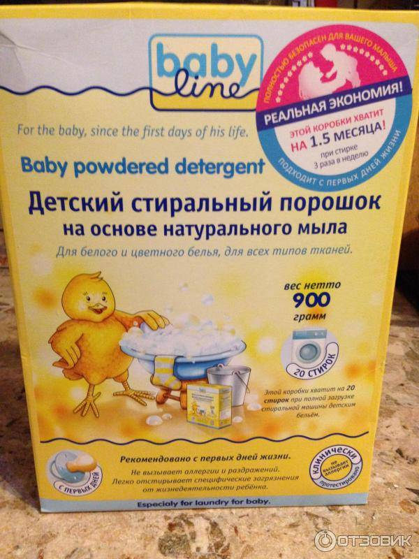 Рейтинг 20 лучших детских стиральных порошков для новорожденных