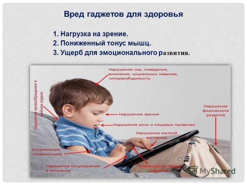 Вред от гаджетов для здоровья детей: влияние электронных устройств детский организм