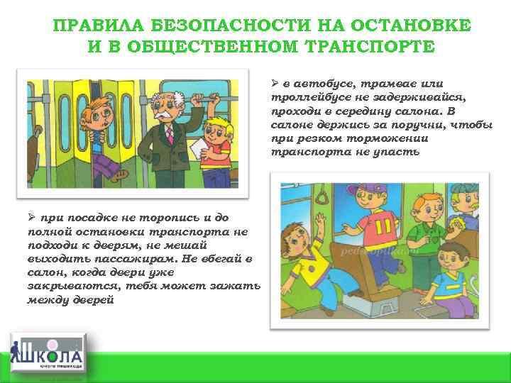 Профилактическая беседа с детьми 3–4 лет «правила поведения в транспорте»