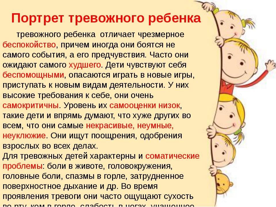 Сказкотерапия страхов у детей дошкольного возраста //психологическая газета