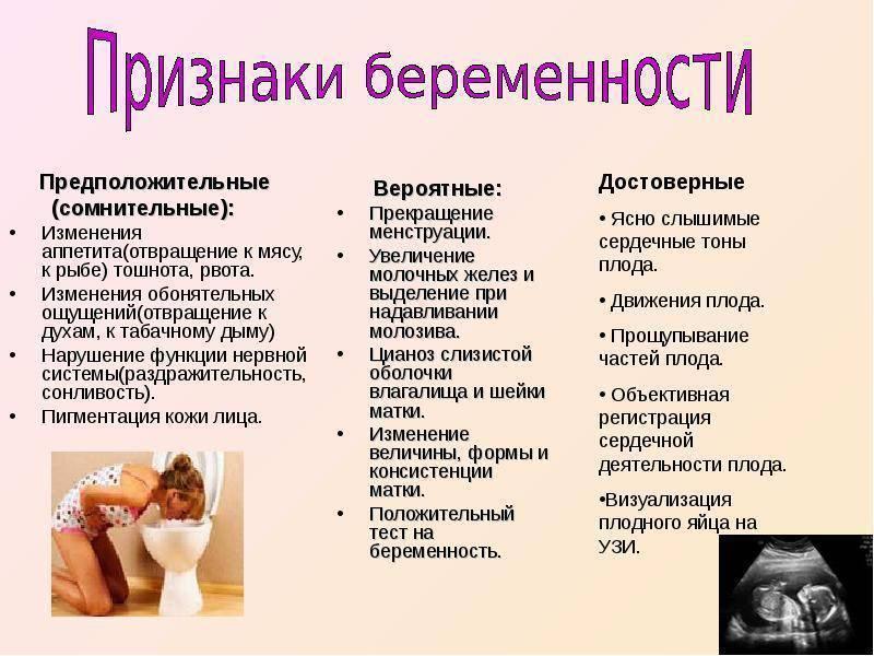 Замершая беременность: причины и признаки