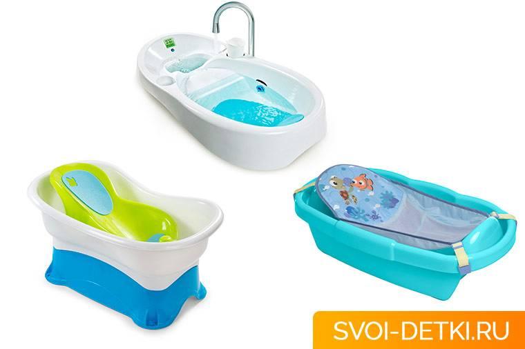 Ванночка для купания новорожденных: с подставкой, горкой, со сливом