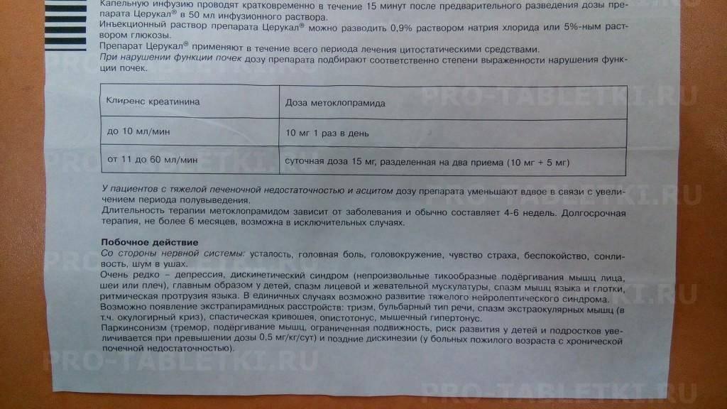 Церукал 10мг 50 таблеток инструкция по применению (мнн: метоклопрамид ) плива, хорватия - поискаптек.рф