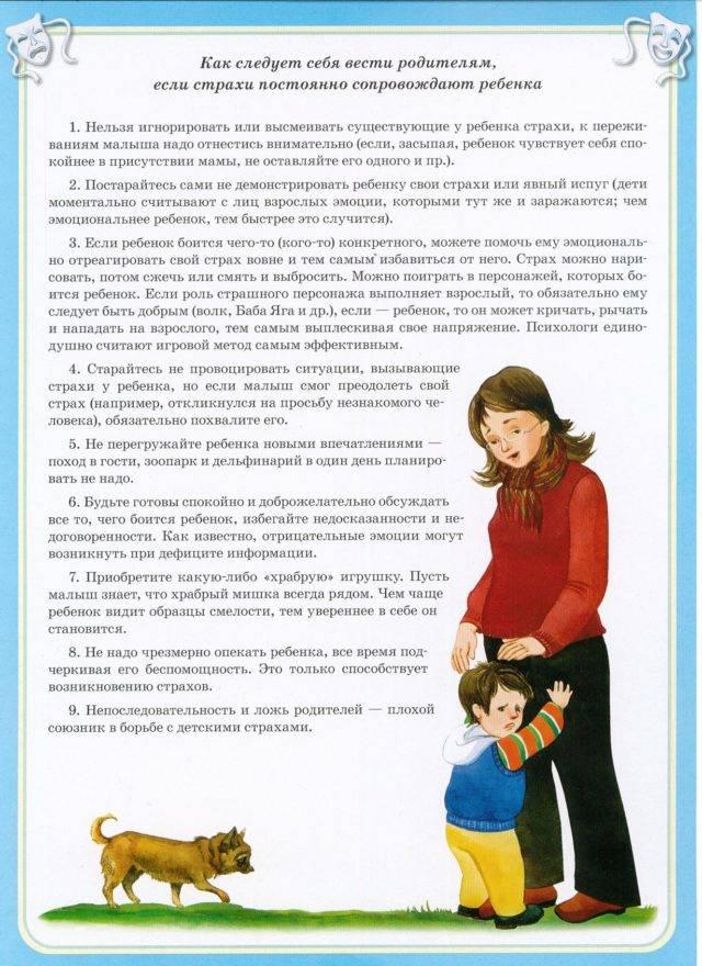 «я постоянно боюсь за своего ребенка, помогите!»