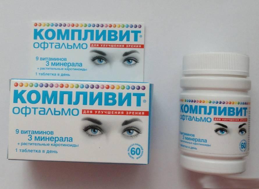 Витамины для глаз при близорукости - энциклопедия ochkov.net