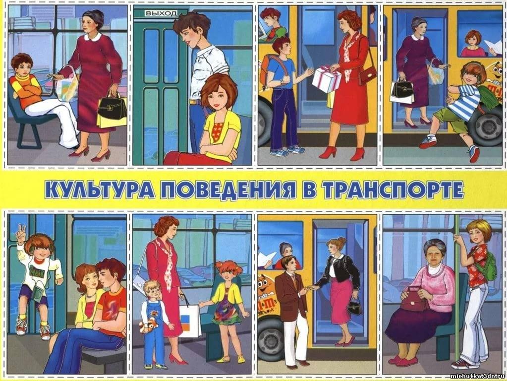 Конспект занятия «правила поведения в общественном транспорте»