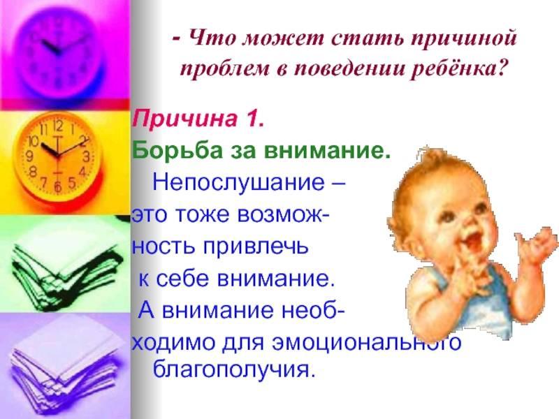 """Семейная гостиная """"мотивы плохого поведения ребёнка"""" - февраль 2015г."""