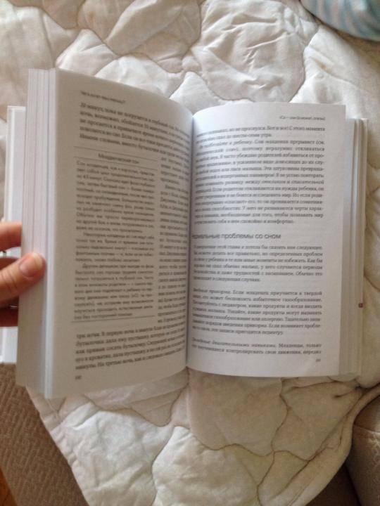 Читать книгу секреты высыпающейся мамы. осне, кормлении иобщении смалышом отрождения додетского сада трейси хогг : онлайн чтение - страница 8