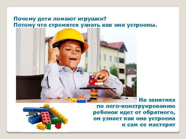 Что делать, если ребенок все ломает, особенно игрушки