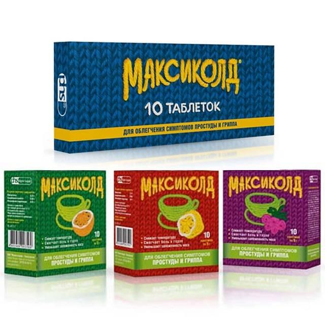 Максиколд – инструкция по применению