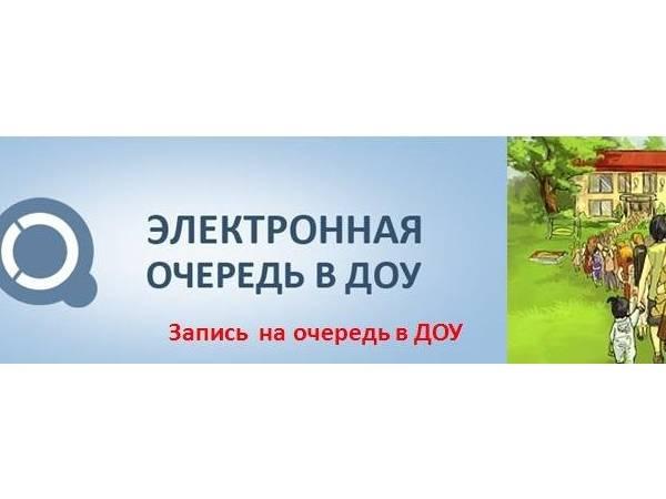 Как записаться через электронную очередь в детский сад г. москвы?
