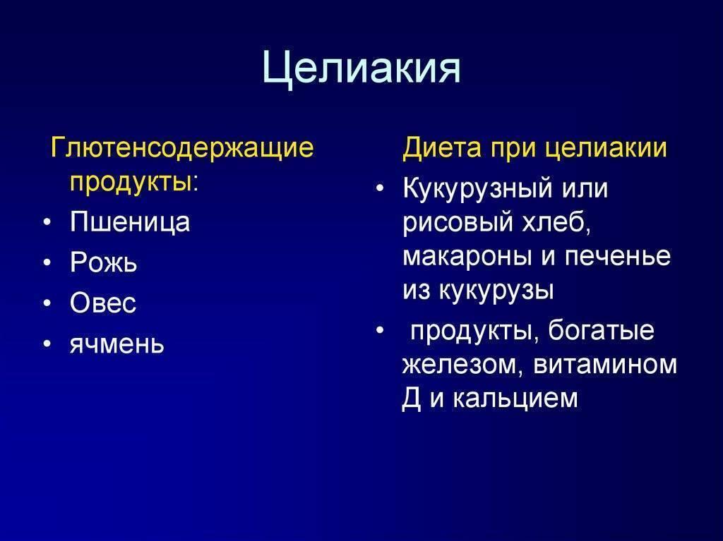 Целиакия у детей - симптомы болезни, профилактика и лечение целиакии у детей, причины заболевания и его диагностика на eurolab