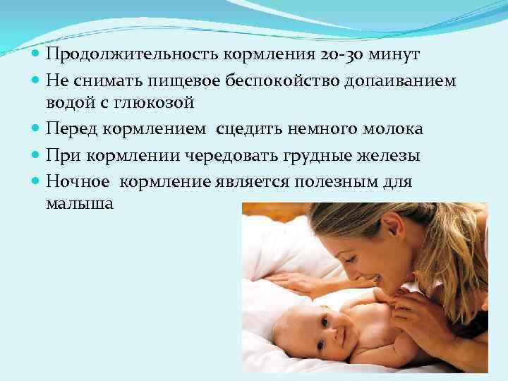Как отучить ребенка от ночного кормления? | компетентно о здоровье на ilive