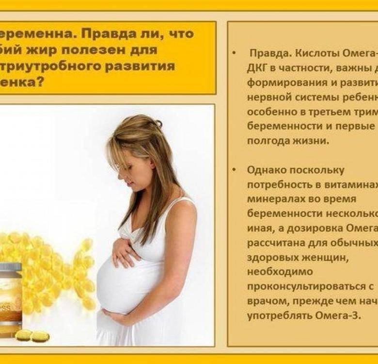 Зачем омега 3 беременным
