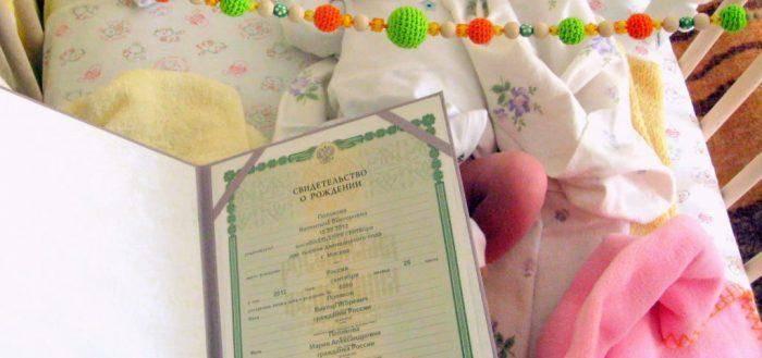 Свидетельство о рождении ребенка, рожденного вне брака: порядок действий и правила процедуры, стоимость и сроки, необходимые документы