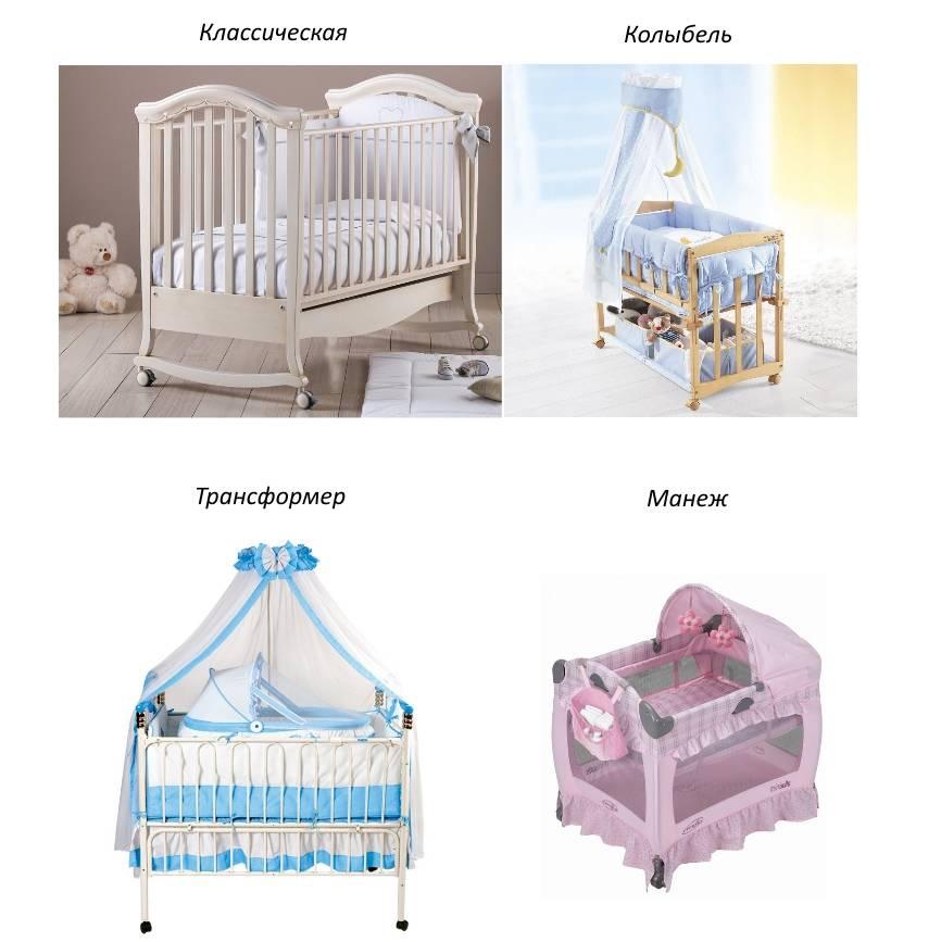 Как выбрать кроватку для новорожденного – какими бываю детские кроватки