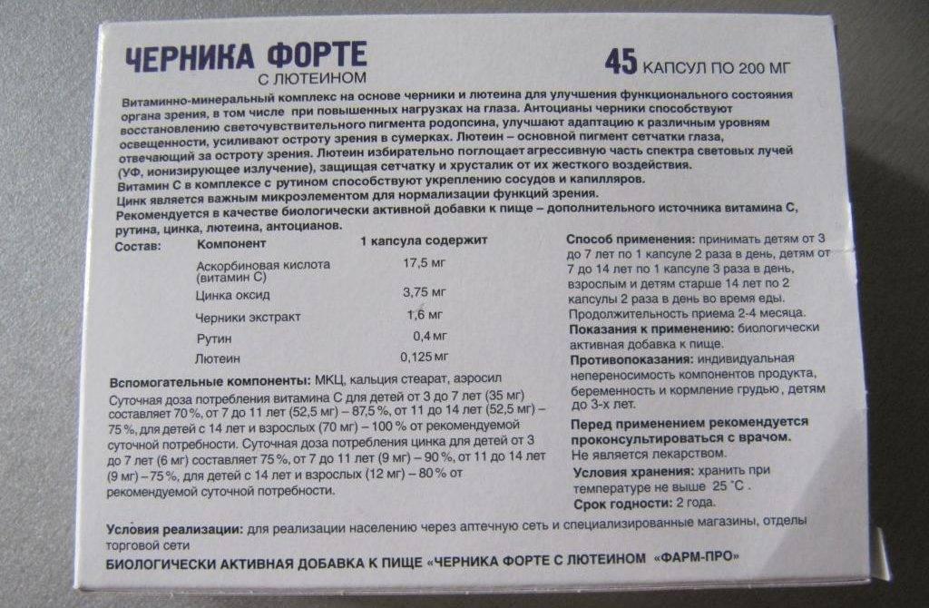 Лучшие витаминные глазные капли «ochkov.net»