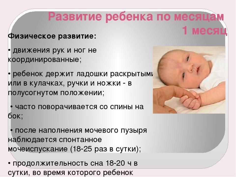 Развитие ребенка 1 месяца жизни. календарь развития