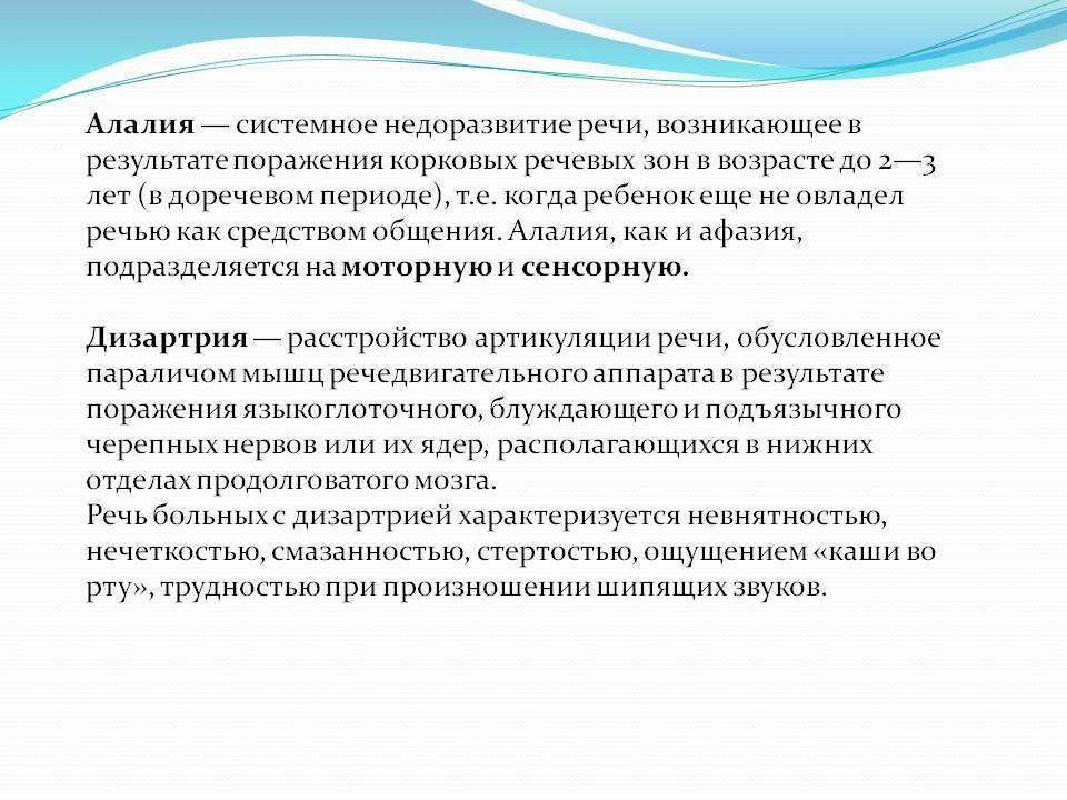 Моторная алалия: причины, формы и симптомы - сибирский медицинский портал