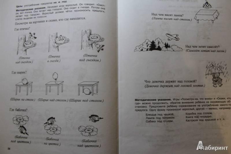 Конспект логопедического занятия «знакомство с детьми и органами артикуляции». воспитателям детских садов, школьным учителям и педагогам - маам.ру