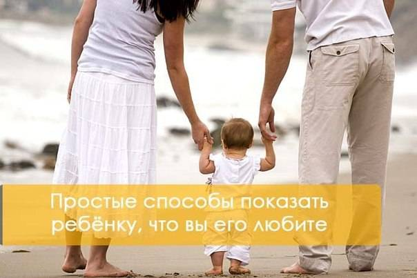 10 способов показать ребенку любовь и доверие