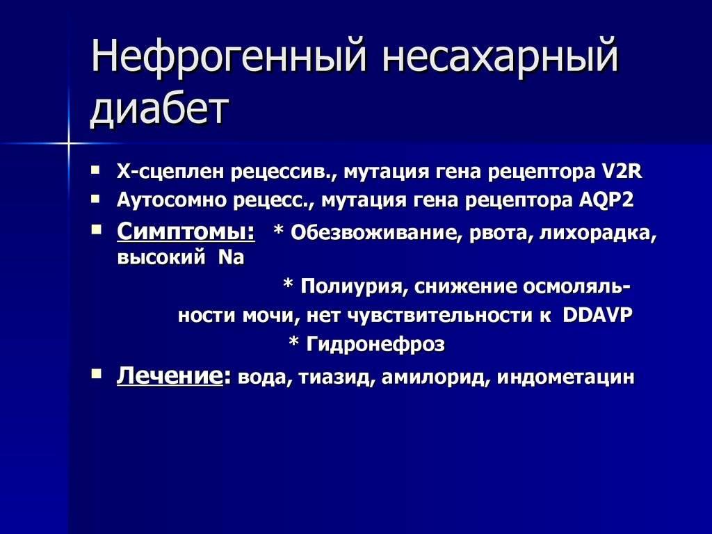 Несахарный диабет   klinika23.ru
