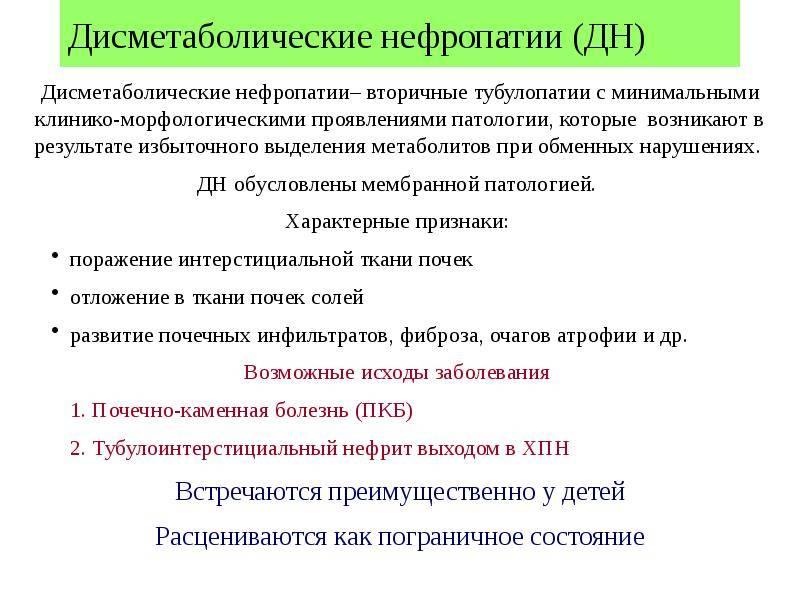 Гидроцефальный синдром у детей - симптомы болезни, профилактика и лечение гидроцефального синдрома у детей, причины заболевания и его диагностика на eurolab