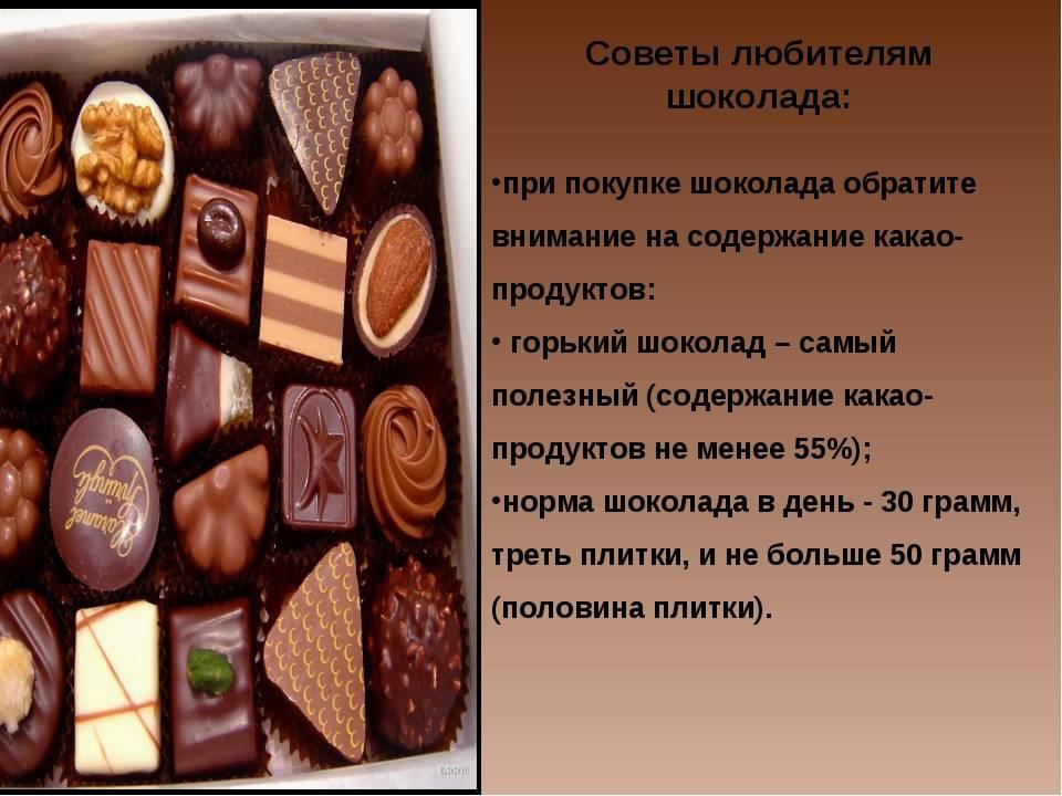 Белый шоколад при грудном вскармливании: можно ли, в чем польза и вред и как употреблять?