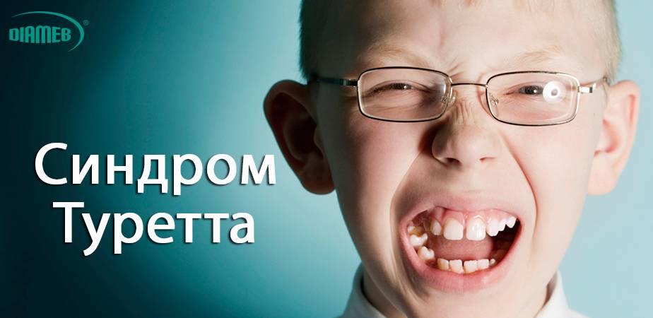 Что такое синдром Туретта, и как помочь малышу справиться с болезнью?