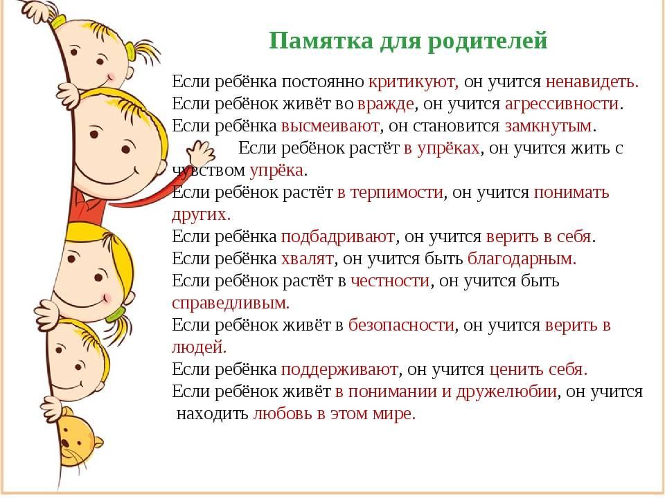 Почему дети не слушаются? 5 причин - и 5 советов родителям. воспитание непослушного ребенка