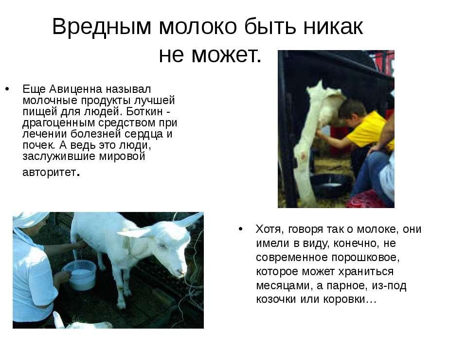 Коровье и козье молоко грудничкам и детям