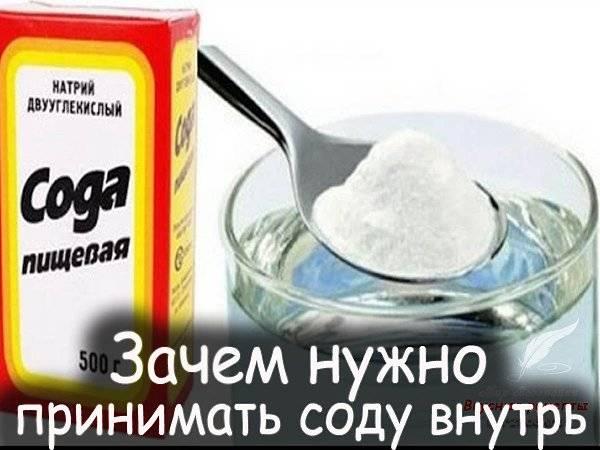 Сода во время беременности: можно принимать пищевую соду?