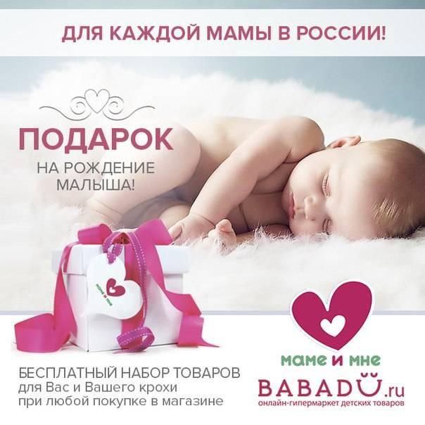 Анализ сайта babadu.ru