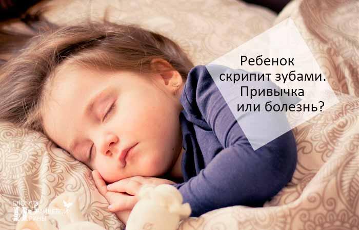 Почему ребенок скрипит зубами во сне – лечение, причины бруксизма