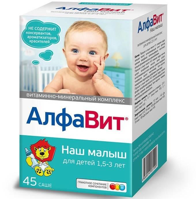 Витамины для детей от 2 лет: какие лучше выбрать?