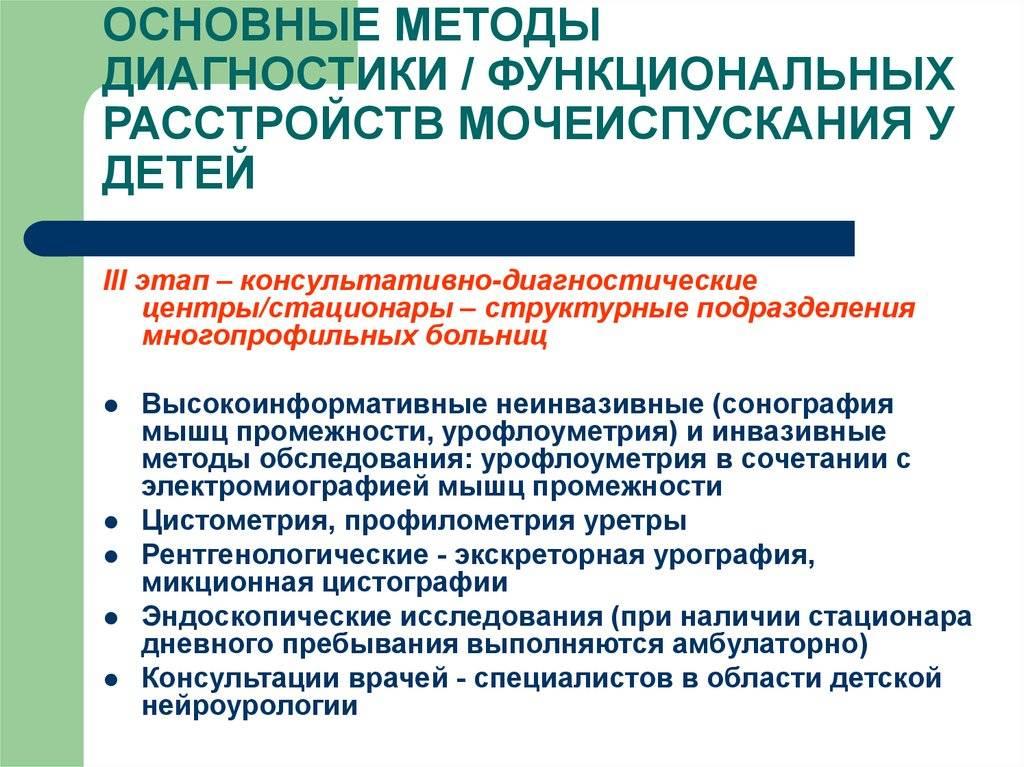 Частое мочеиспускание у детей: лечение частого мочеиспускания у детей, прием уролога в москве