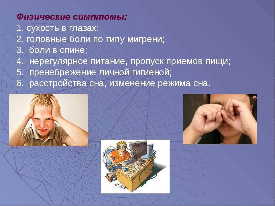 Игровая зависимость у детей: основные причины, признаки, меры профилактики