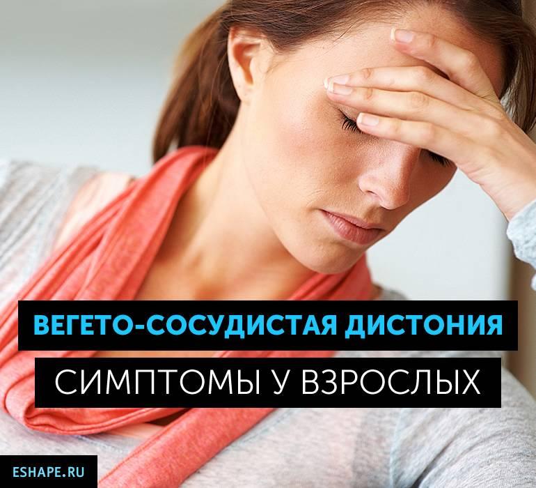 Симптомы вегетососудистой дистонии | элтацин®