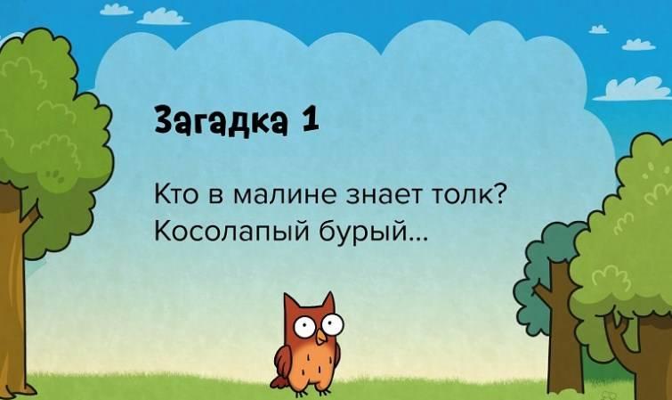 Загадка для детей 10 лет с ответами: попробуй отгадать!