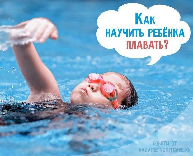 Как научить ребёнка плавать: правила обучения, рекомендации тренеров