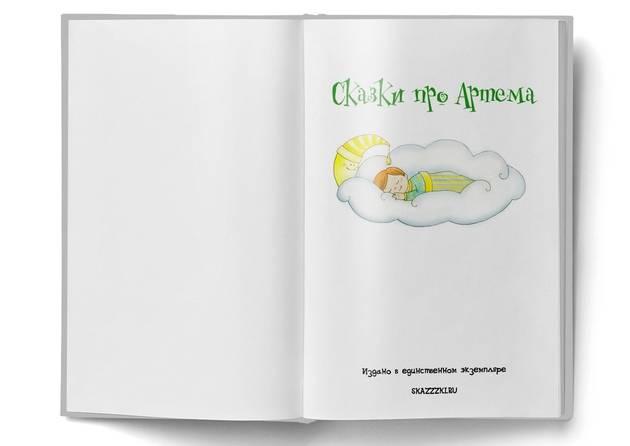 Персонализированные сказки про ребенка, как новогодний подарок | цветы жизни