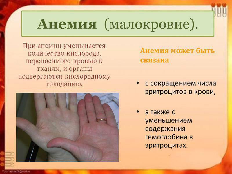 Гемоглобин у детей: нормы в крови и профилактика и признаки анемии