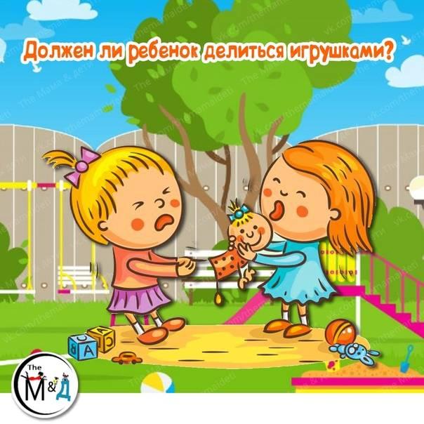 Как научить детей делиться: практически советы родителям
